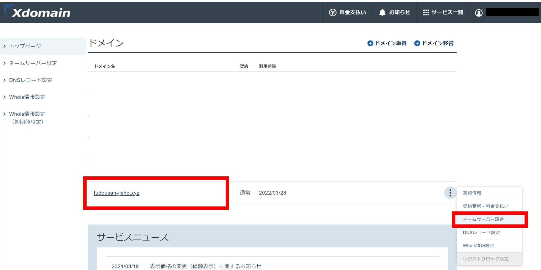 ブログ 始め方 ワードプレス WordPress